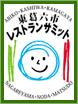 東葛六市レストランサミット